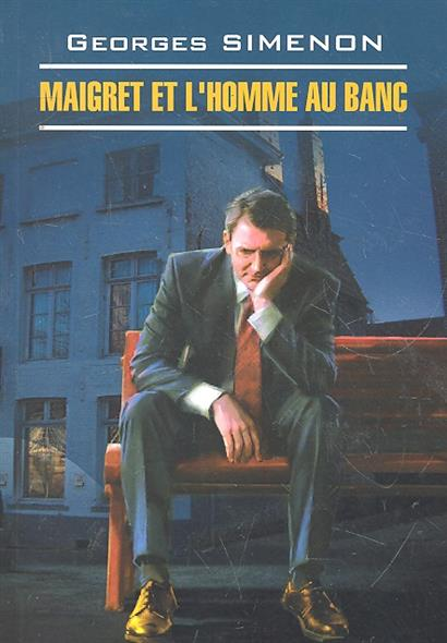 Maigret et L'Homme Au Banc / Мегрэ и человек на скамейке
