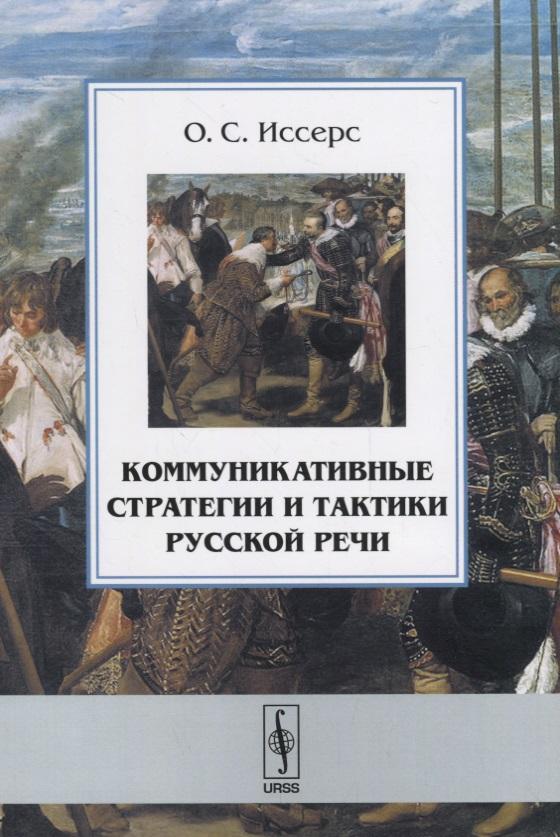 Иссерс О. Коммуникативные стратегии и тактики русской речи учебник тактики