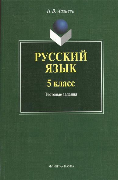 Русский язык. 5 класс: тестовые задания. Готовимся к ЕГЭ по русскому языку с 5 класса