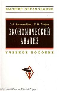 Александров О., Егоров Ю. Экономический анализ Учеб. пос. маркин ю п экономический анализ уч пос