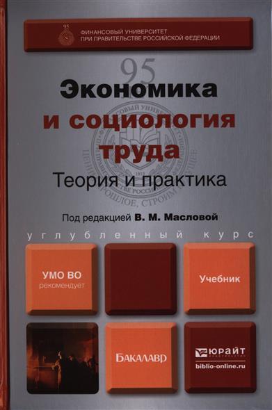 Маслова В. (ред.) Экономика и социология труда. Теория и практика. Учебник для бакалавров лукашенко м ред pr теория и практика