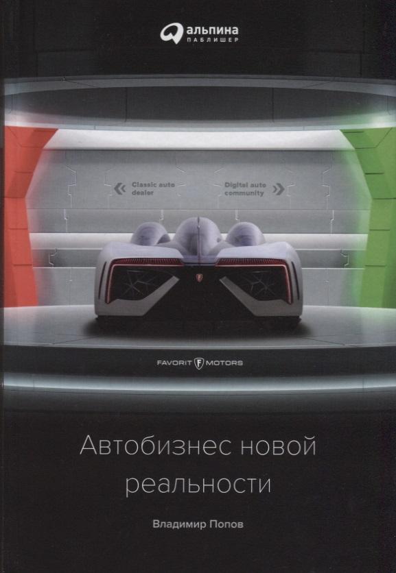 Попов В. Автобизнес новой реальности