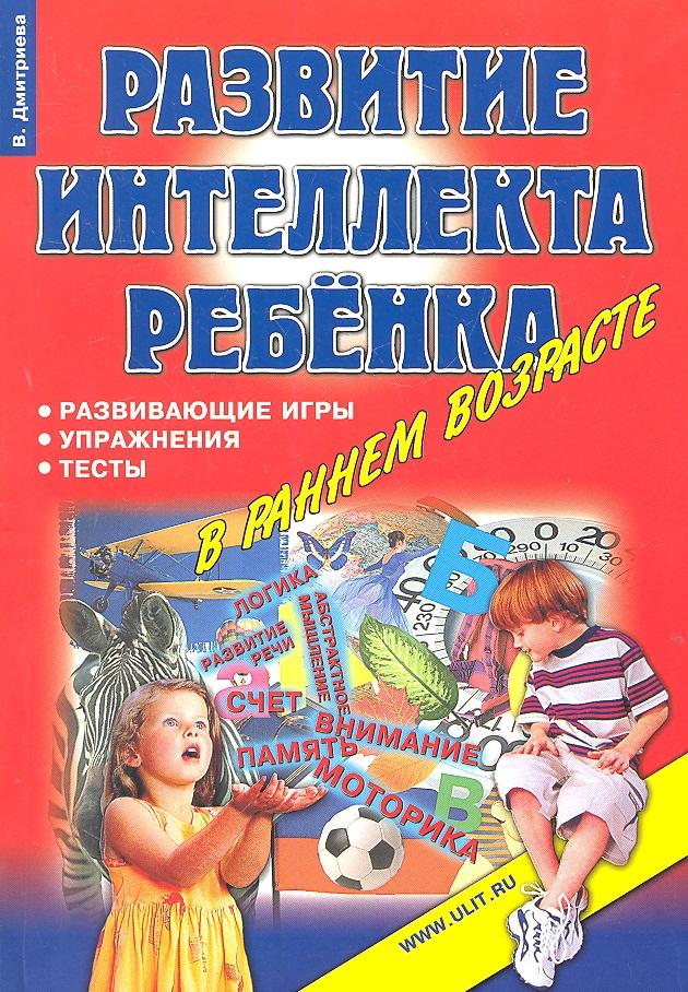 цены Дмитриева В. Развитие интеллекта ребенка в раннем возрасте. Развивающие игры, упражнения, тесты