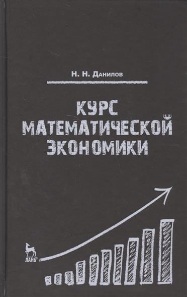 Данилов Н.: Курс математической экономики