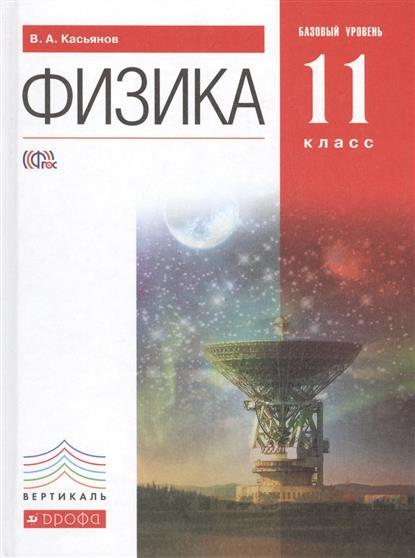 Физика. Учебник. 11 класс. Базовый уровень. 2-е издание, стереотипное