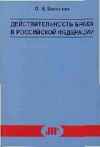 Действительность брака в РФ