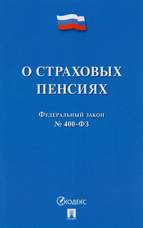 """Федеральный закон """"О страховых пенсиях"""" № 400-ФЗ"""