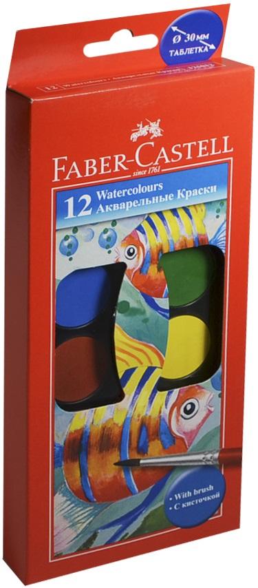 Краски акварельные, 12 цв., Faber-Castell