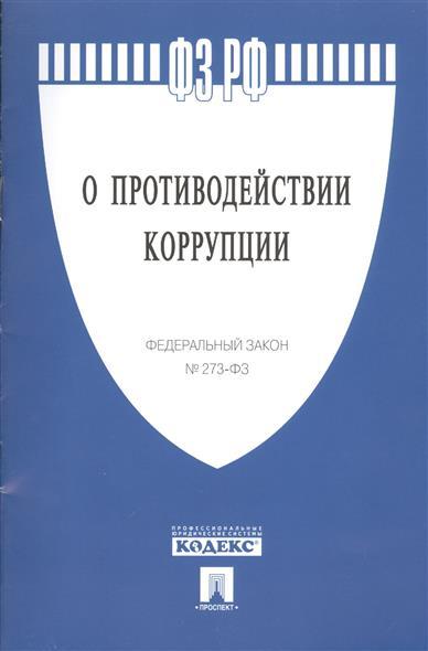 """Федеральный закон """"О противодействии коррупции"""" №273-ФЗ"""