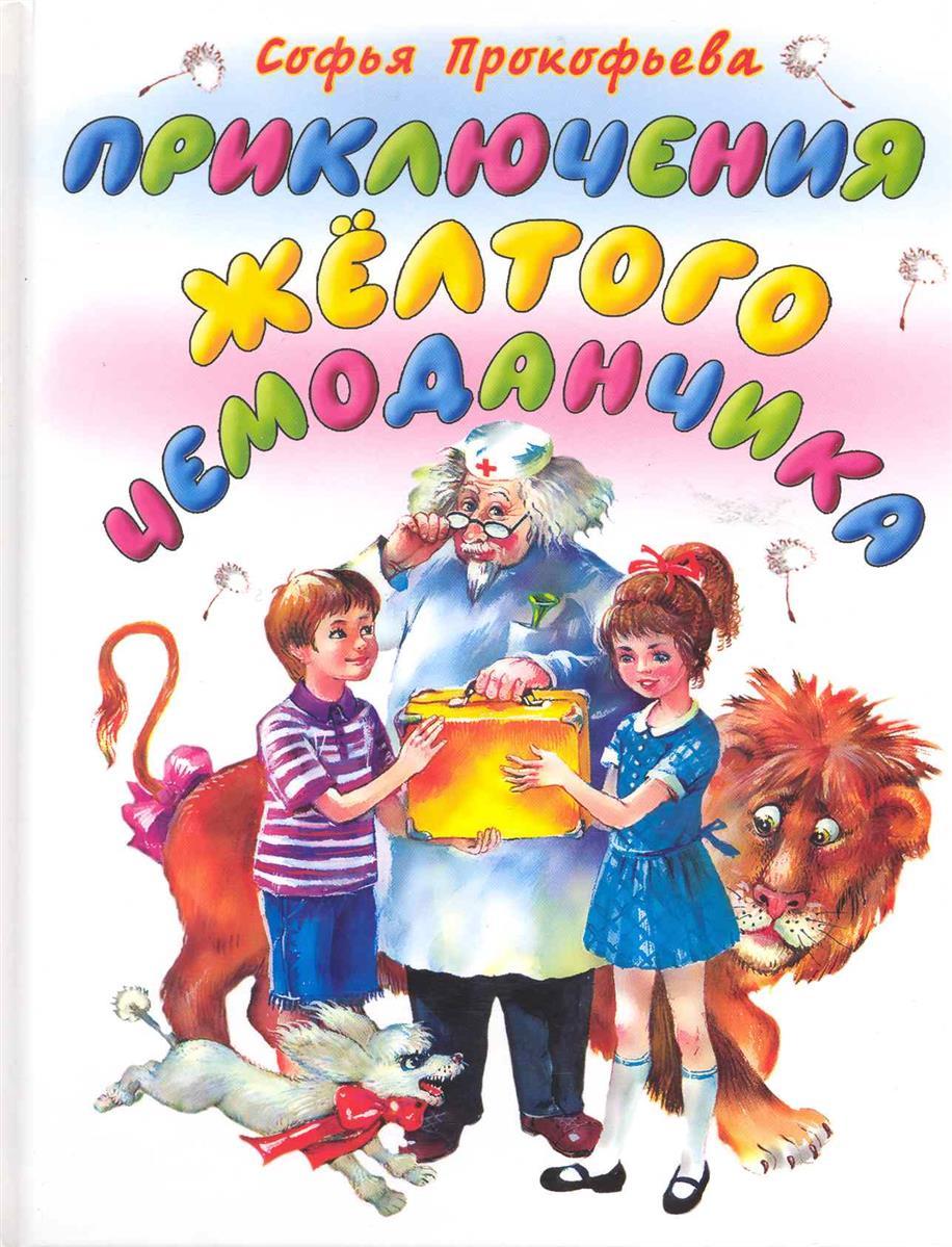 Прокофьева С. Приключения желтого чемоданчика ISBN: 9785170627776 издательство махаон приключения желтого чемоданчика