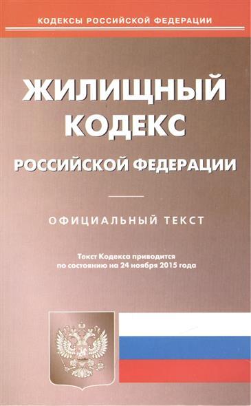 Жилищный кодекс Российской Федерации. На 24 ноября 2015 года
