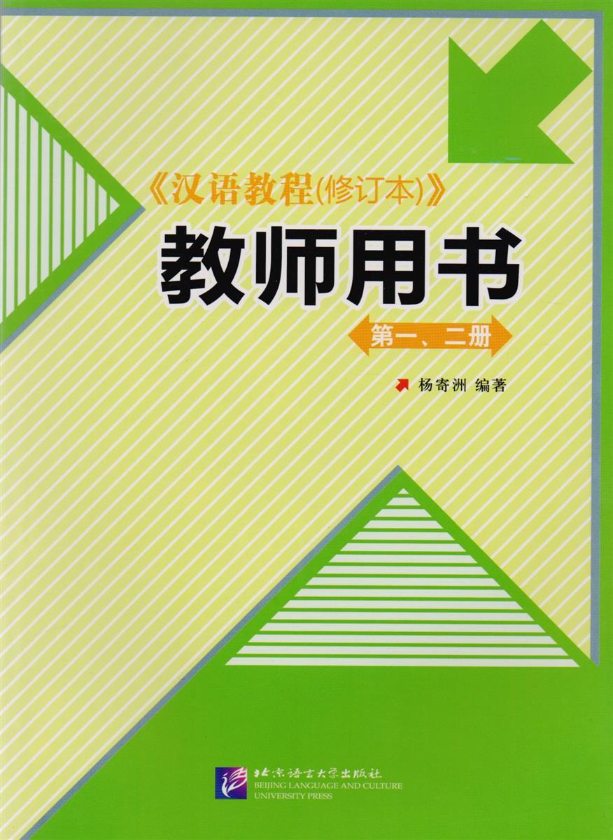 Yang Jizhou Chinese Course - Teacher's Book 1&2 / Курс Китайского Языка - Книга для учителя 1&2 (книга на китайском языке)
