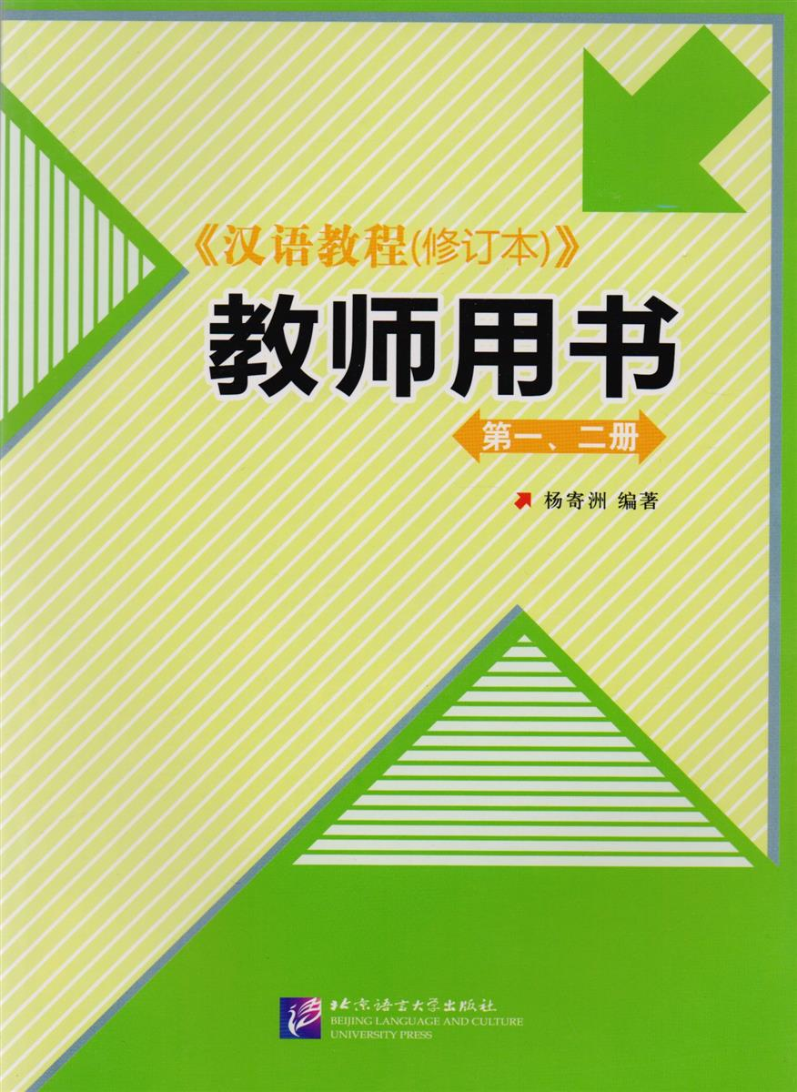 Yang Jizhou Chinese Course - Teacher's Book 1&2 / Курс Китайского Языка - Книга для учителя 1&2 (книга на китайском языке) yang j chinese course rus 3b textbook курс китайского языка книга 3 часть 2