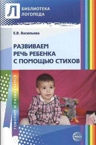 Васильева Е. Развиваем речь ребенка с помощью стихов е васильева михаил нестеров