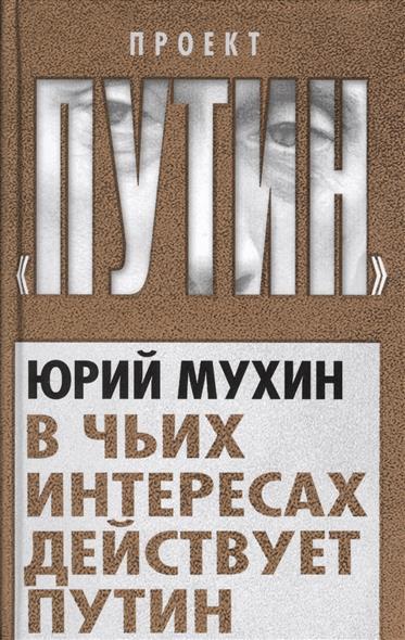 Мухин Ю. В чьих интересах действует Путин home furnishings time relay adx111e5 s1dx a2c 5 s ac220 spot