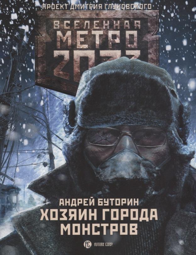 Буторин А. Метро 2033: Хозяин города монстров буторин а р метро 2033 хозяин города монстров