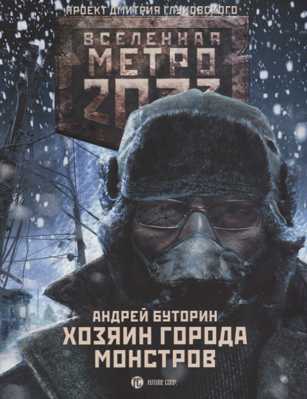 Буторин А. Метро 2033: Хозяин города монстров андрей буторин червоточина