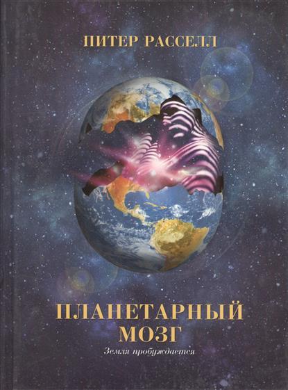 Расселл П. Планетарный мозг. Земля пробуждается планетарный мозг питер рассел