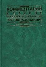 Комментарий к закону РФ Об образовании