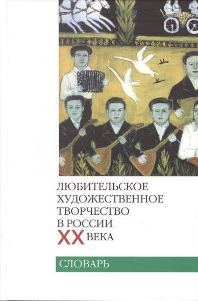 Любительское художественное творчество в России XX века. Словарь