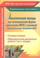 Экологические походы как инновационная форма реализации ФГОС в основной образовательной программе ДОО