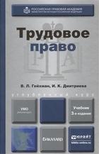 Трудовое право. Учебник для бакалавров. 3-е издание, переработанное и дополненное