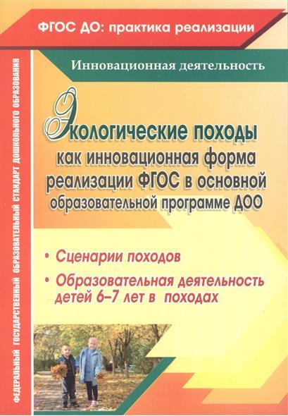 Холодова И., Александрова Г., Корнеева А. (сост.) Экологические походы как инновационная форма реализации ФГОС в основной образовательной программе ДОО