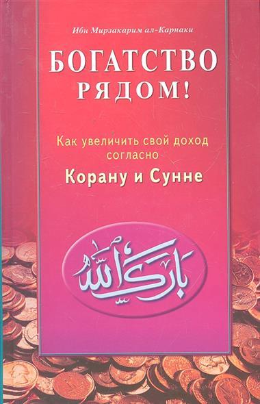 Книга Богатство рядом Как увеличить свой доход согласно Корану и Сунне. Карнаки М.