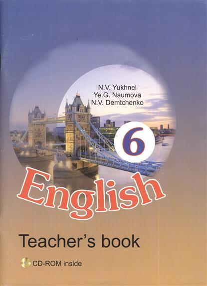 Английский язык в 6 классе (с электронным приложением). Учебно-методическое пособие для учителей. 2-е издание, стереотипное