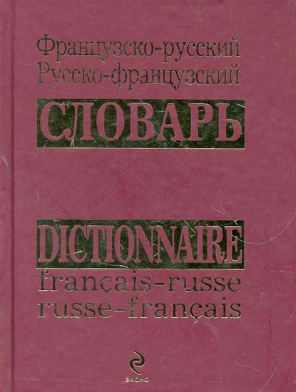 Французско-русс. Русско-франц. словарь