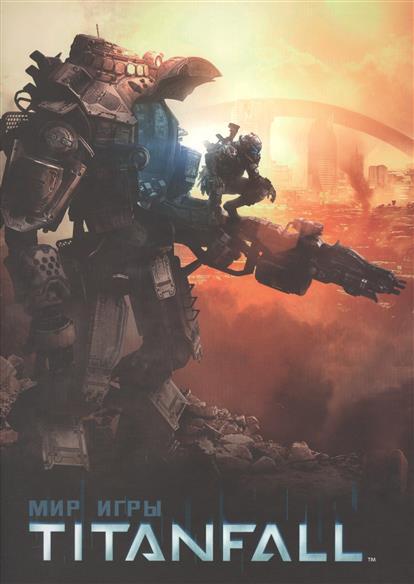 Маквитти Э. Мир игры Titanfall шеймун э мир игры uncharted 4 путь вора