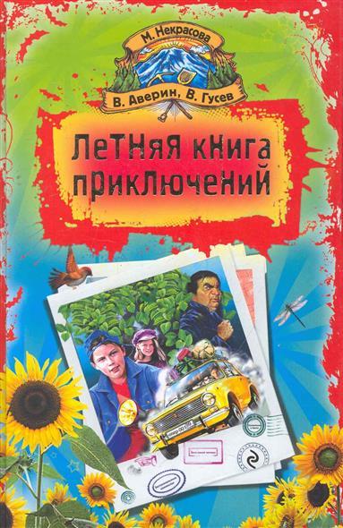 Летняя книга приключений