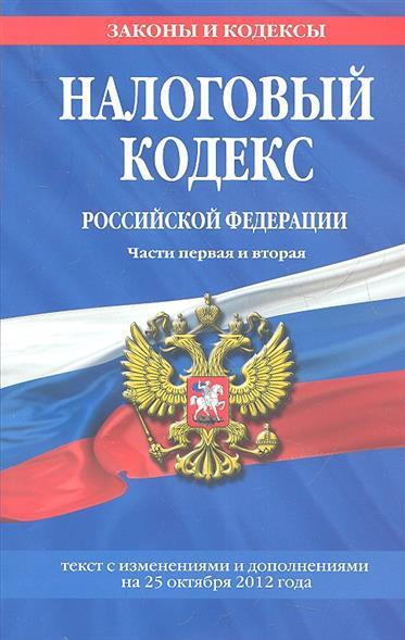 Налоговый кодекс Российской Федерации. Части первая и вторая. Текст с изменениями и дополнениями на 25 октября 2012 года