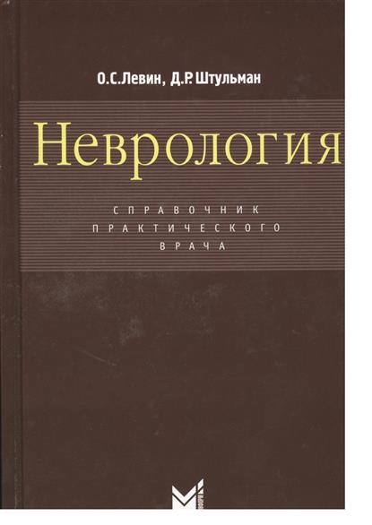цены Левин О., Штульман Д. Неврология. Справочник практического врача