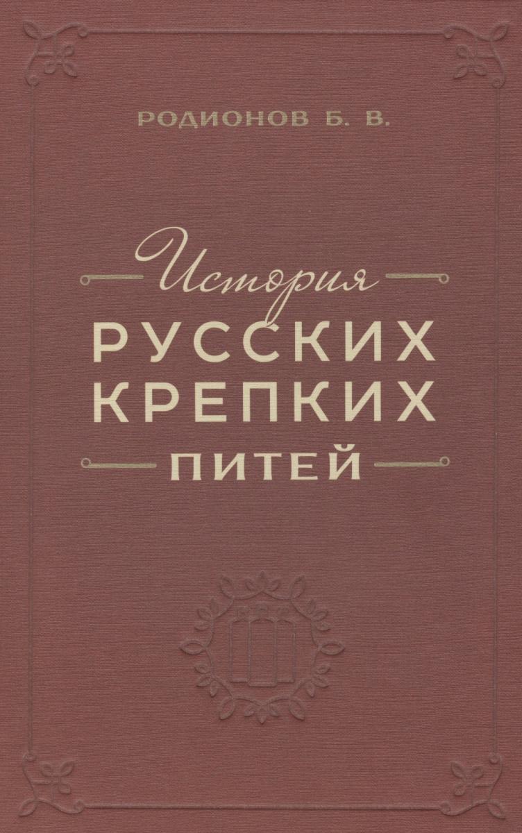 История русских крепких питей