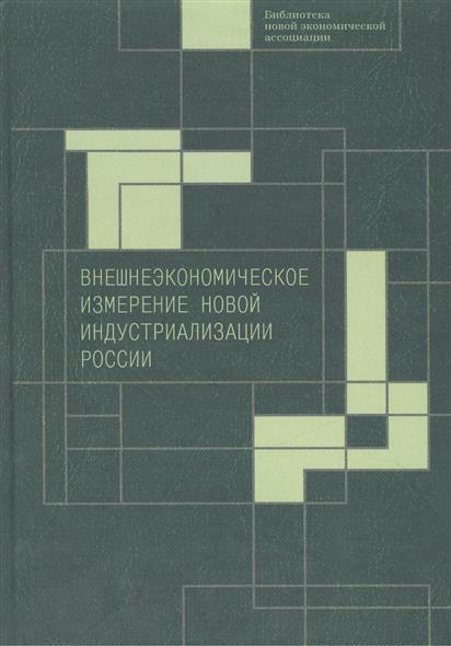 Внешнеэкономическое измерение новой индустриализации России / External economic dimension of the new industialisation of Russia