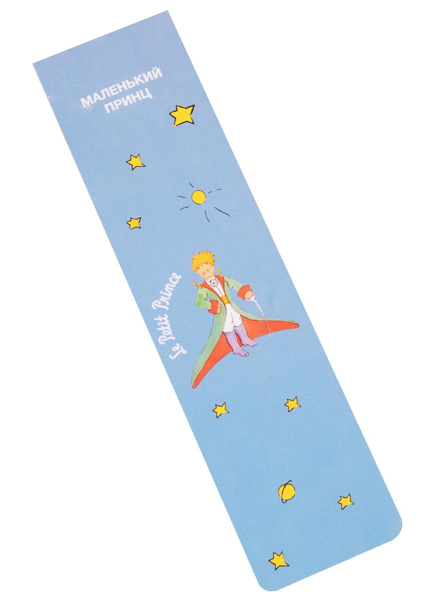 Закладка с резинкой Маленький принц (Синий со звездами)