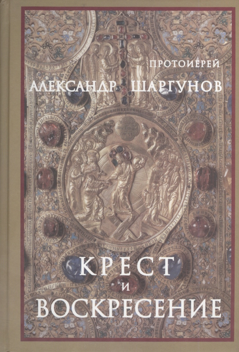 Шаргунов А. Крест и Воскресение