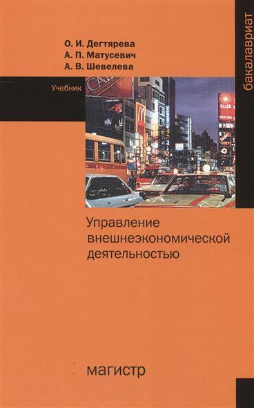 Управление внешнеэкономической деятельностью. Учебник
