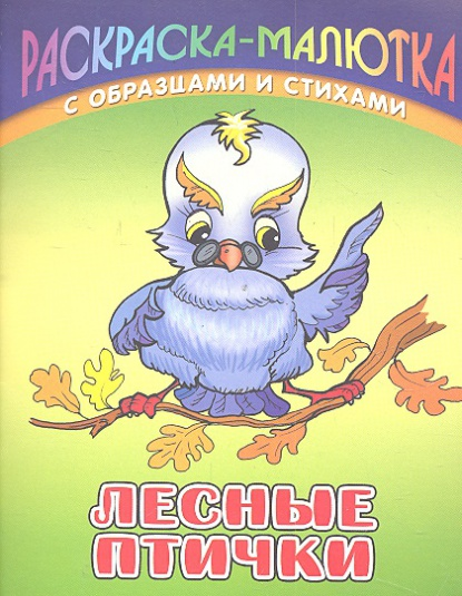 Кузьмин С. Р Лесные птички