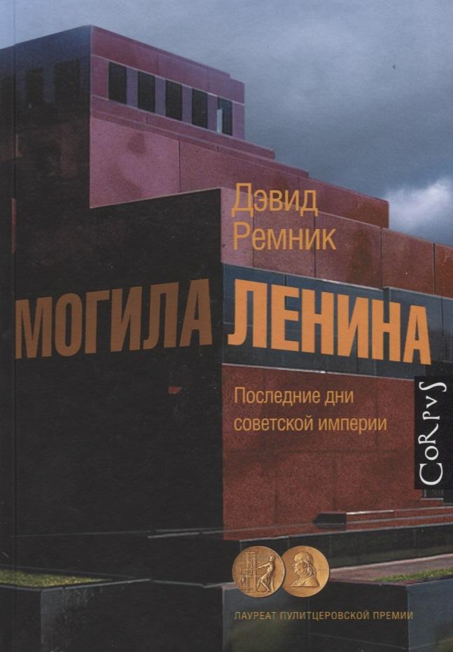 Ремник Д. Могила Ленина. Последние дни советской империи последние дни российской империи комплект из 3 книг