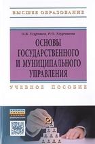 Основы государственного и муниципального управления. Учебное пособие