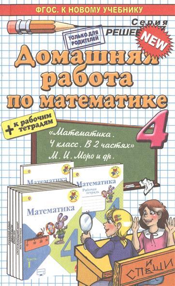 """Домашняя работа по математике. 4 класс. К новому учебнику + р/т """"Математика. 4 класс"""""""