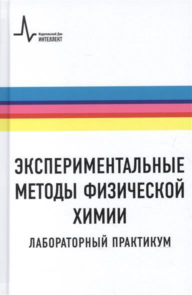 Пармон В.: Экспериментальные методы физической химии. Лабораторный практикум