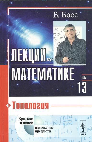 Босс В.: Лекции по математике. Том 13. Топология