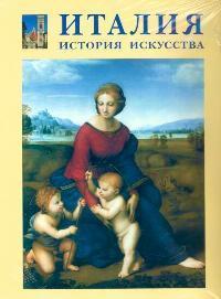 Италия История искусства