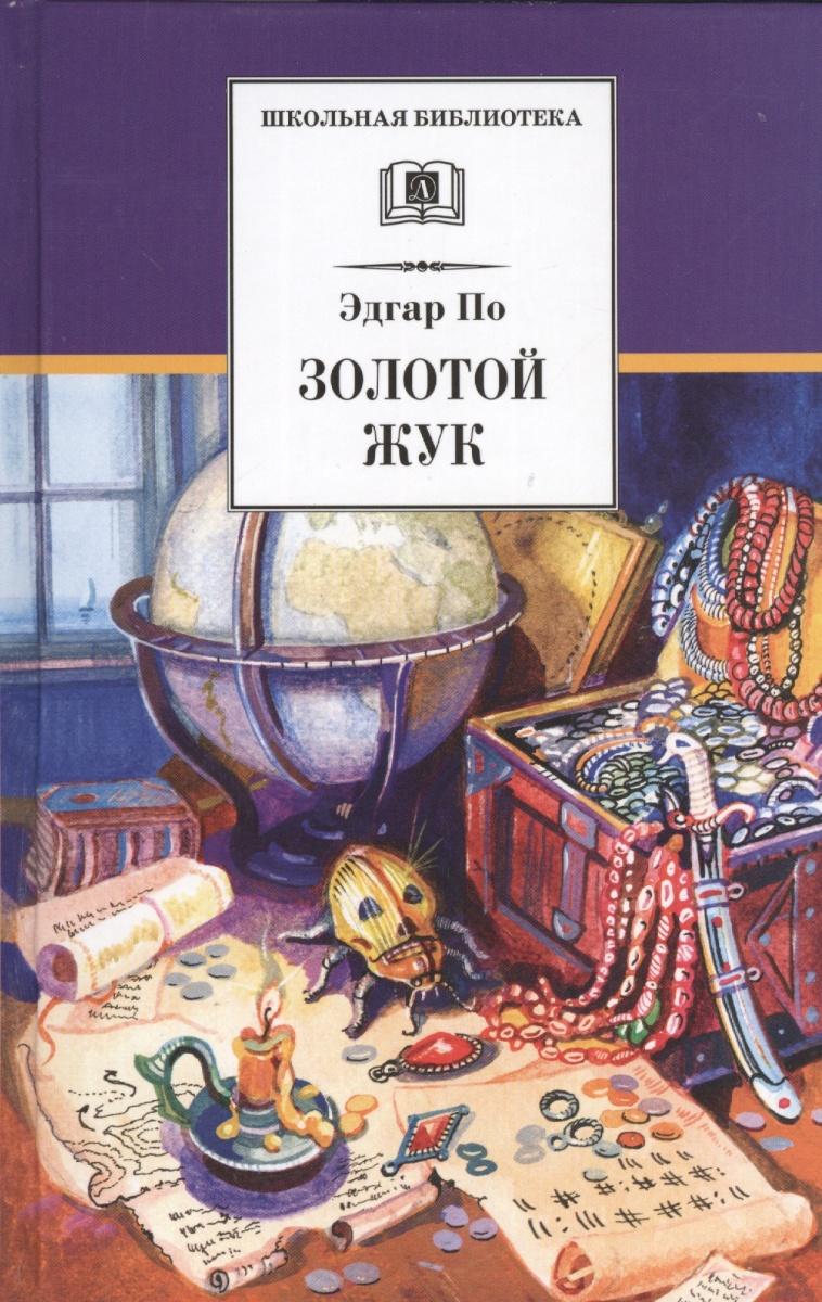 По Э. Золотой жук. Рассказы цена