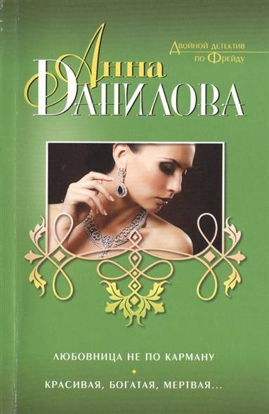 Данилова А.: Любовница не по карману. Красивая, богатая, мертвая...