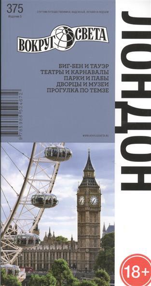 Бакир В., Кунявский Л., Мищенко В., Таежная А. и др. Лондон. Путеводитель