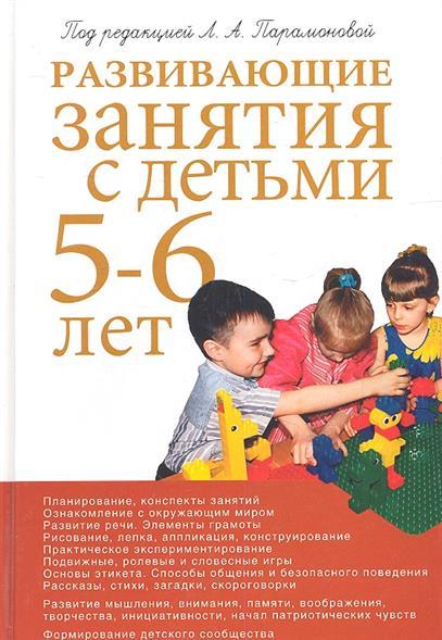 Развивающие занятия с детьми 5-6 лет